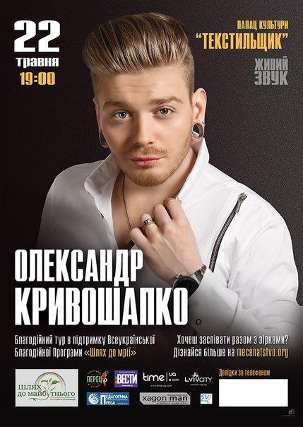 """22 травня о 19:00 в Міському палаці культури «Текстильник» відбудеться концерт учасника шоу """"Х-фактор"""" - приїде Олександр Кривошапко"""