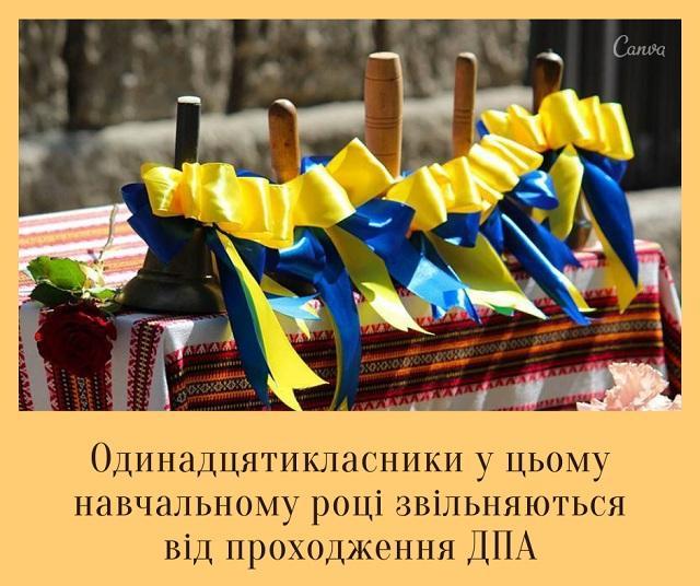 зображення з rivnerada.gov.ua.