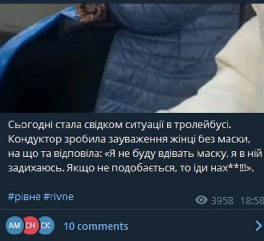 скрін з t.me/rivne_1283