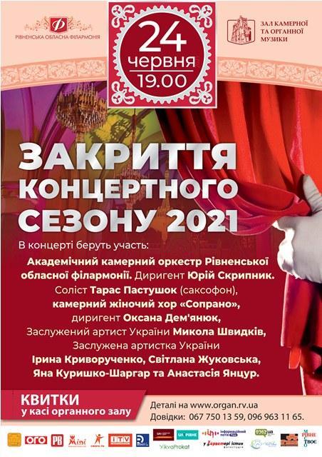 фото з organ.rv.ua.