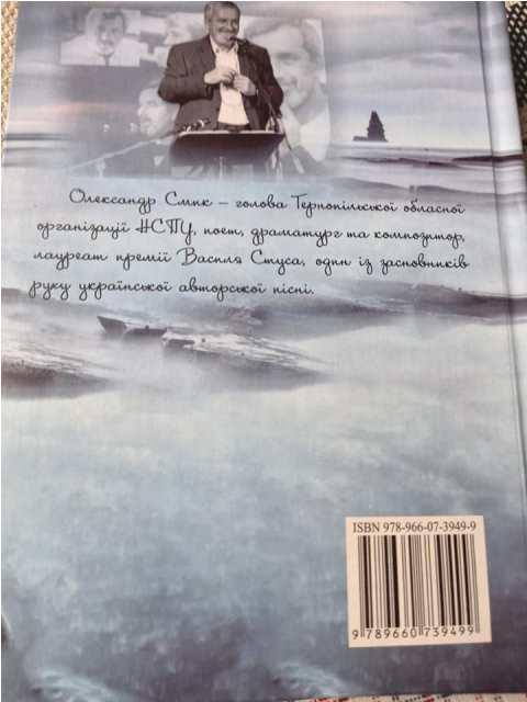 Фото зі сторінки Олександра Смика у ФБ