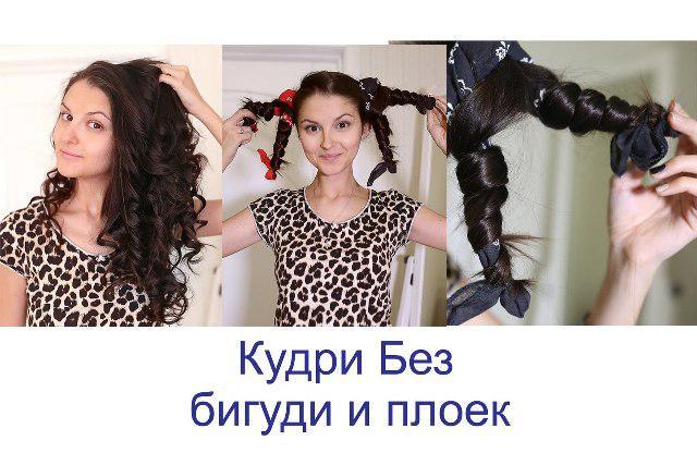 Как сделать локоны плойкой на длинные волосы