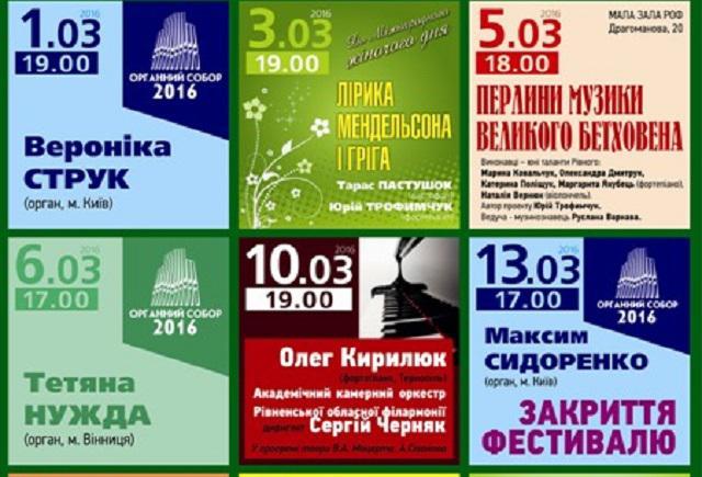 Яку музику подарує своїм відвідувачам Рівненська філармонія у березні. 1a13ed567aab5