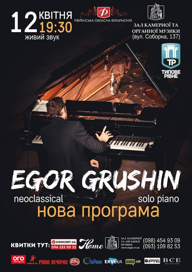 У Рівному відбудеться концерт піаніста Єгора Грушина  7f800106f4150