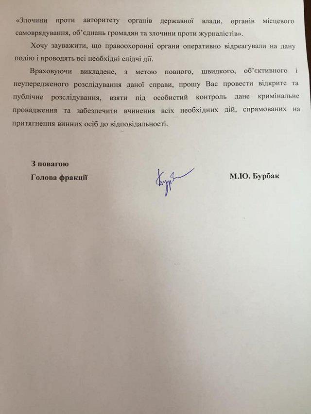 Фото зі сторінки Maksym Burbak<br /> у ФБ.