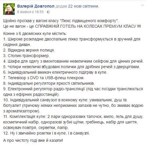 Вмережі показали, яквиглядає купе-люкс потягу «Київ-Ужгород»