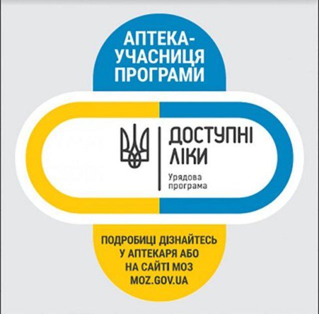 На аптеці, яка бере участь в програмі «Доступні ліки» має бути спеціальна позначка
