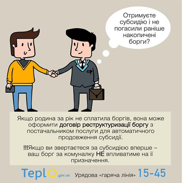 Інфографіка зі сторінки Урядового порталу у мережі ФБ.