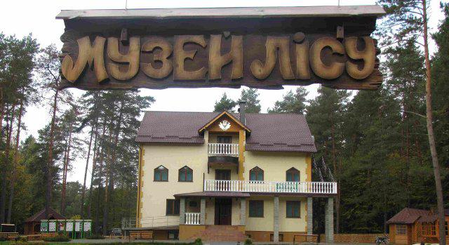 Фото: lis.kostopil.org