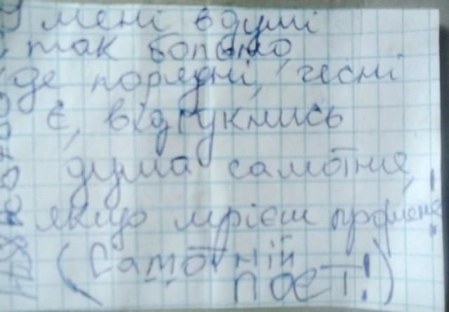 Послання на стіні ВД &quot;ОГО&quot;<br /> <br /> Фото Олександра Шевчука.