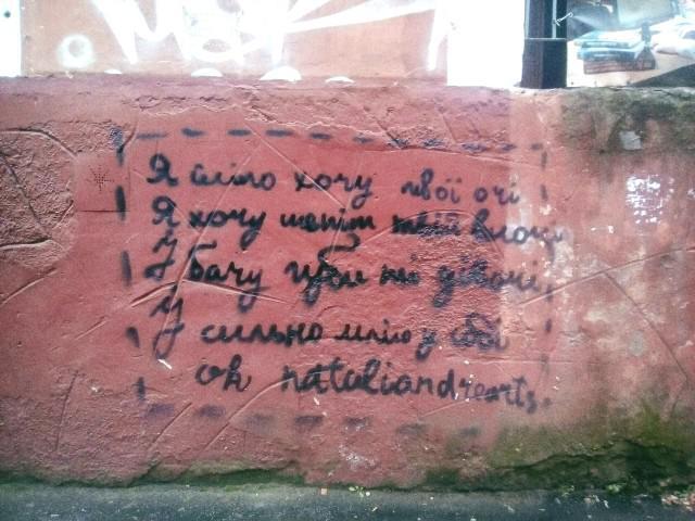 Вірш на стіні.<br /> <br /> Фото Олександра Шевчука