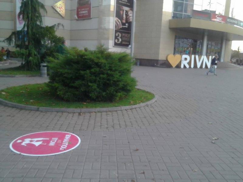 ФОТОФАКТ  у центрі Рівного з явилося місце для поцілунків  33d8e32e0bb6d
