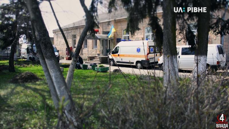 Одне із двох головних приміщень Центру екстреної медичної допомоги знаходиться на вулиці Жоліо Кюрі у Рівному<br />