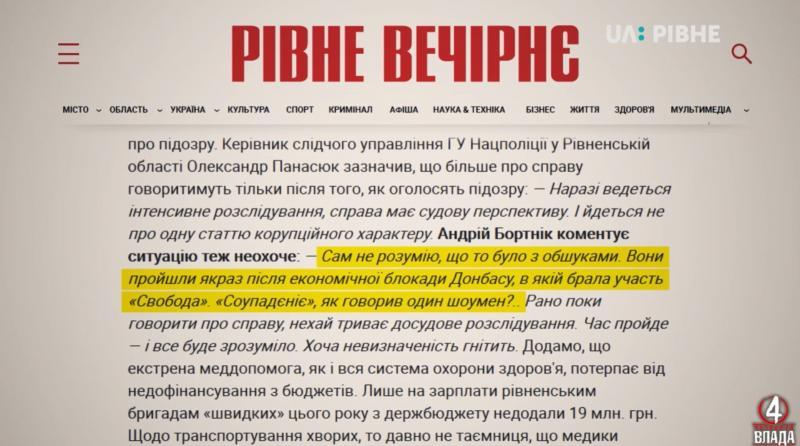 Андрій Бортнік коментував ситуацію газеті «Рівне вечірнє»<br />