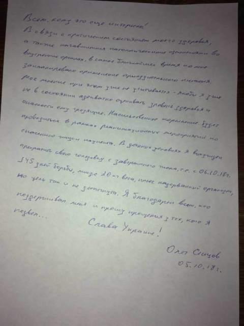 Лист Олега Сенцова, фото Новая газета