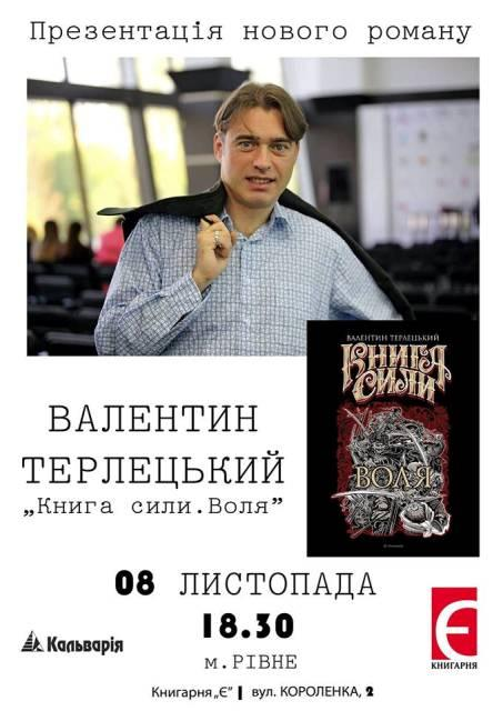 фото зі сторінки Книгарні Є у мережі Фейсбук