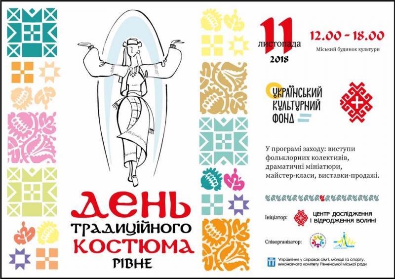 Афіша  у Рівному можна подивитись на українське вбрання  f9d64a7f28b48