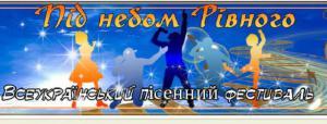 У Рівному відбудеться Всеукраїнський пісенний фестиваль