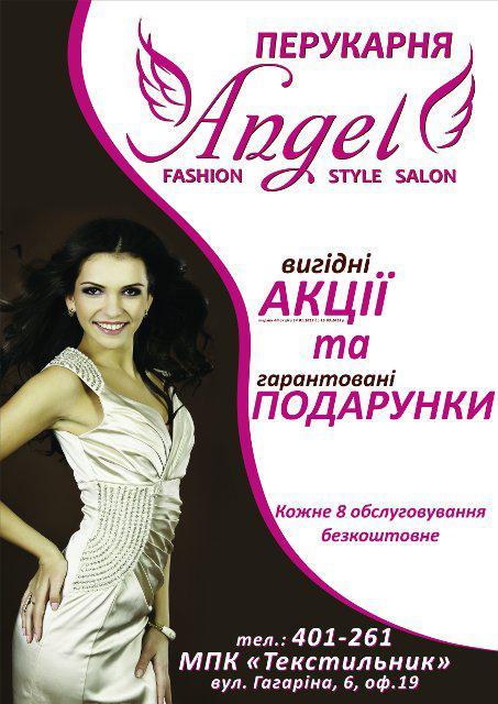 Колектив салону перукарні angel хоче
