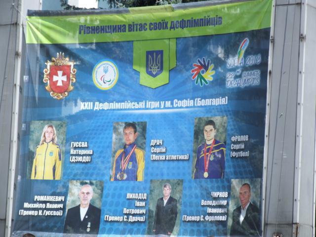Троє спортсменів захищатимуть честь Рівненщини на Дефлімпійських іграх (ФОТО), фото-1