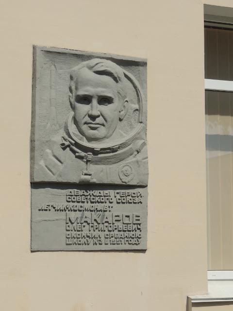 Меморіальна дошка на фасаді ЗОШ №3 нагадує, що її закінчив льотчик-космонавт, двічі Герой Радянського Союзу Олег Макаров