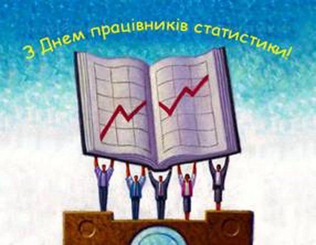 Открытки к дня статистики