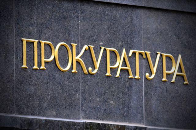 Ошибочная спецоперация с участием прокуратуры Ровенской области