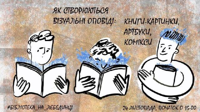 фото libr.rv.ua.