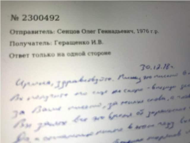 фото з facebook.com/iryna.gerashchenko
