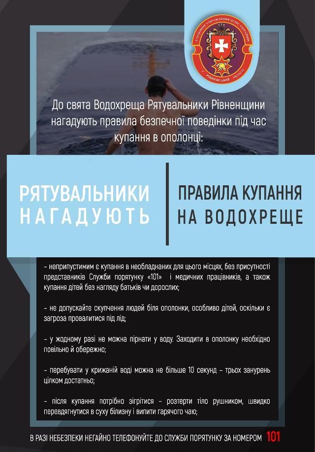 інфографіка з rv.dsns.gov.ua.