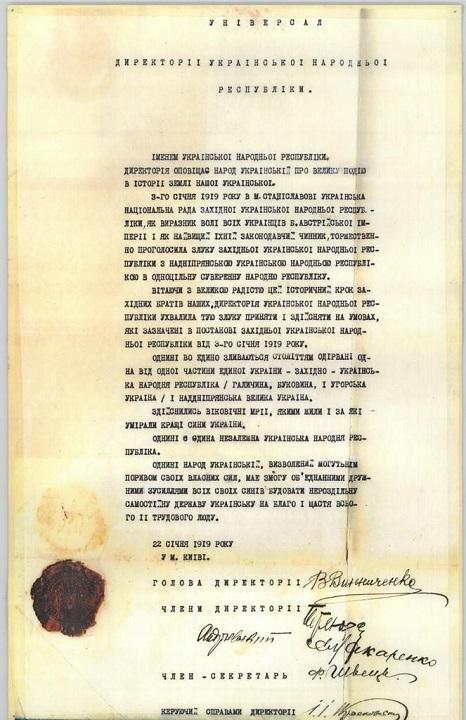 Фото memory.gov.ua.<br /> Універсал Директорії Української Народної Республіки про злуку з Західноукраїнською Народною Республікою, 22 січня 1919<br /> <br />
