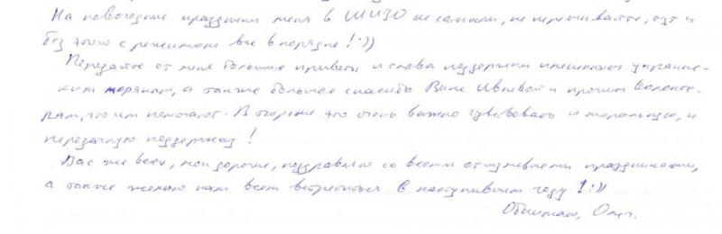 фрагмент листа Сенцова. Фото зі сторінки Тетяни Щур у мережі Фейсбук.