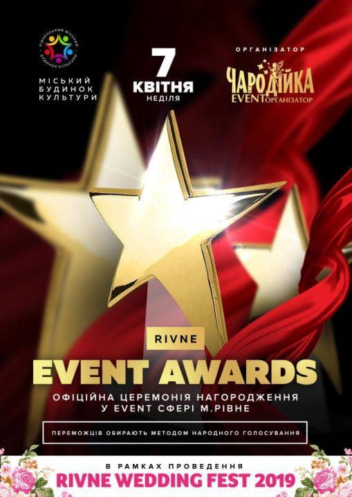 c3ed0208a07935 Оберіть переможців Першої МЕГА-події Rivne Event Awards – 2019!  (ГОЛОСУВАННЯ)