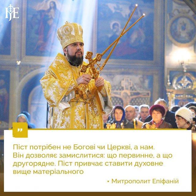 зображення з facebook.com/epifaniy