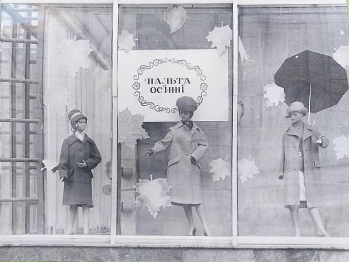 Вітрина &quot;Будинку Одягу&quot; (1970-ті роки)<br />