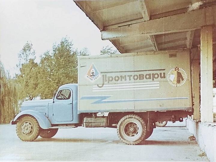 Вантажний автомобіль, який доставляв товар в &quot;Будинок Одягу&quot;.. Його називали &quot;Захар&quot;<br />