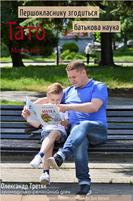 фото з facebook.com/RivneODA<br />