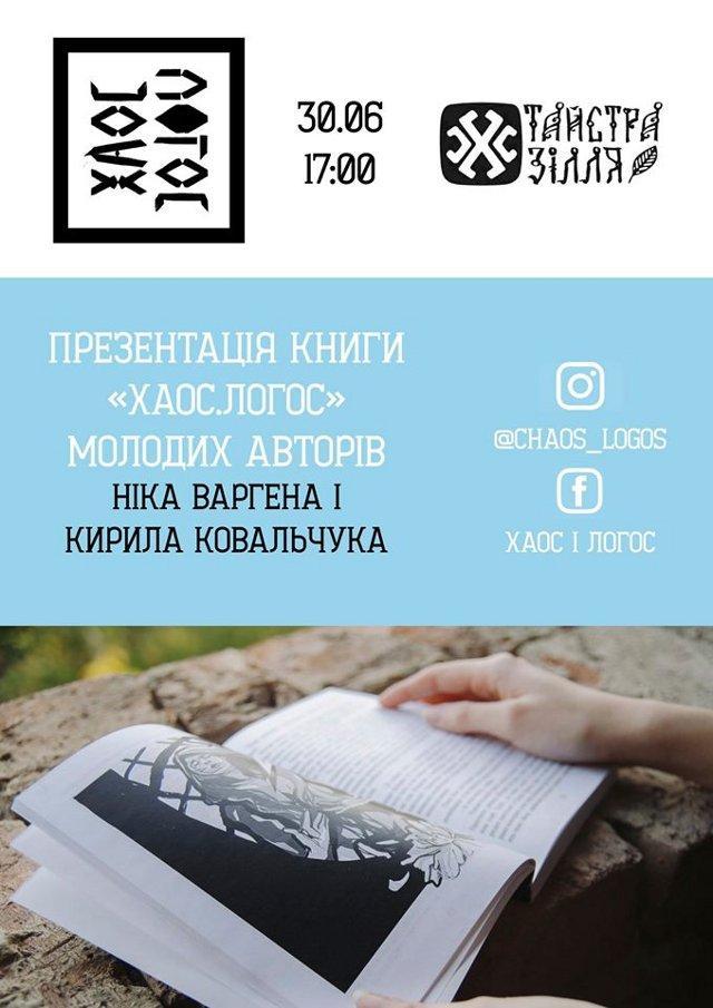 фото з facebook.com/logoschaos