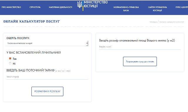 фото з minjust.gov.ua