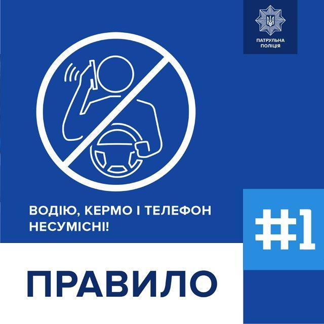 фото зі сторінки патрульної поліції у Рівненській області в мережі Фейсбук.