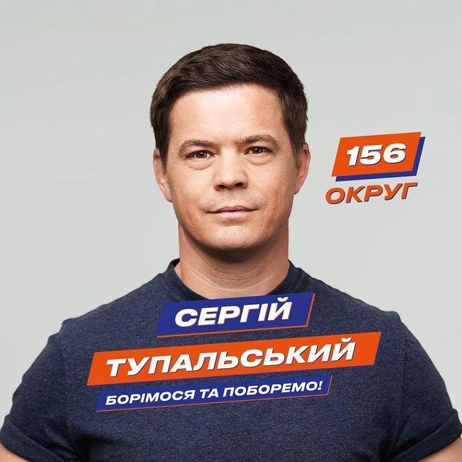 Сергій Васильович Тупальський