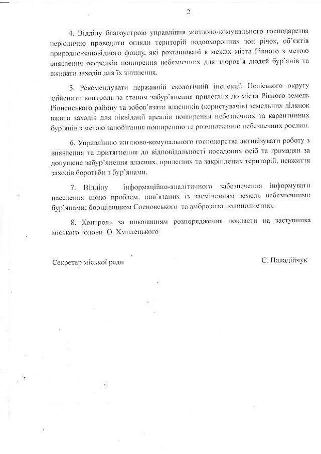 фото з economy.rv.ua
