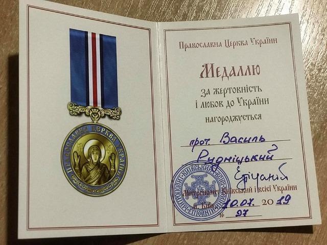 фото зі сторінки Василя Рудніцького у ФБ