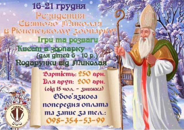 зображення з zoopark.rv.ua