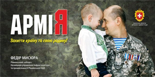 фото з rv.gov.ua