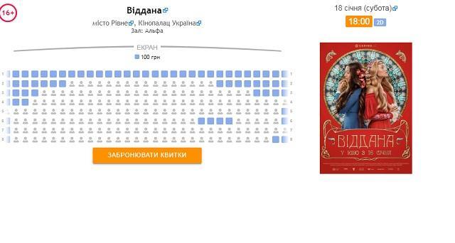фото з kino.rv.ua.
