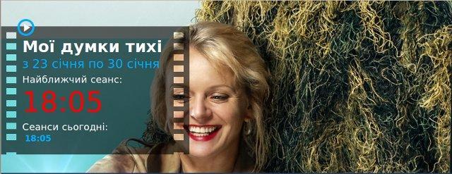 скрін з kino.rv.ua