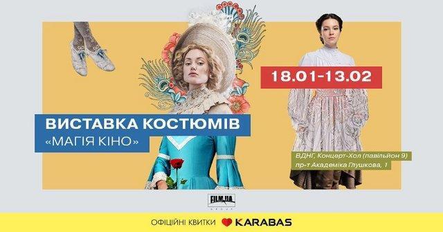 зображення з facebook.com/film.ua.events