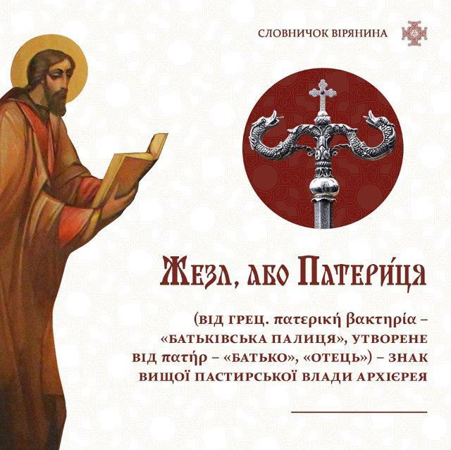 фото з facebook.com/Orthodox.in.Ukraine
