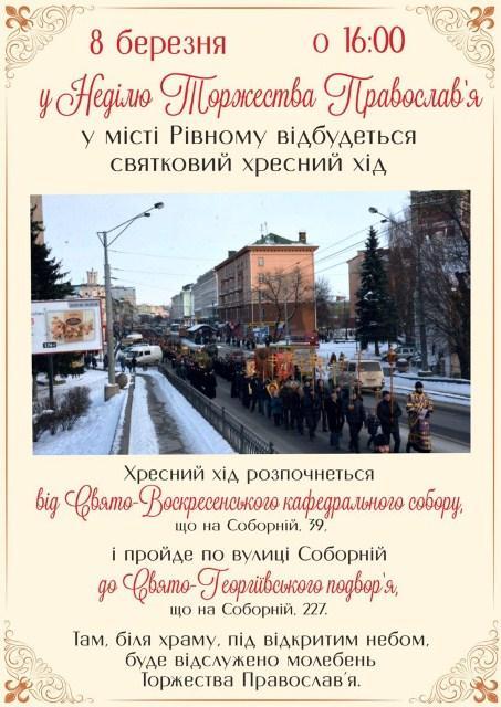 фото з rivne.church.ua